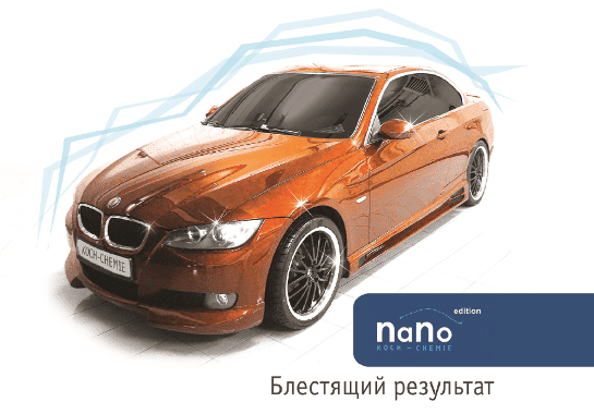 что такое наномойка автомобиля предложения продаже